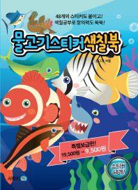 물고기 스티커 색칠북