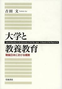 大學と敎養敎育 戰後日本における模索