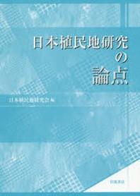 日本植民地硏究の論点