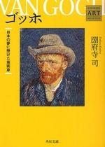 ゴッホ 日本の夢に懸けた藝術家