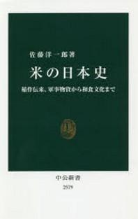 米の日本史 稻作傳來,軍事物資から和食文化まで