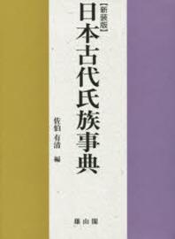 日本古代氏族事典 新裝版