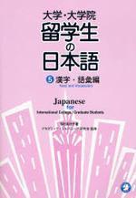 大學.大學院留學生の日本語 5