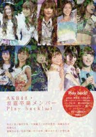 AKB48.坂道卒業メンバ-PLAY BACK! VOL.1
