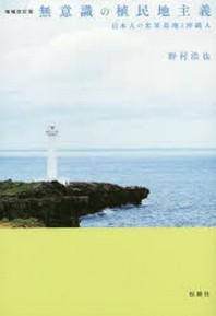 無意識の植民地主義 日本人の米軍基地と沖繩人