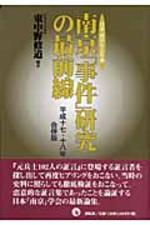 南京「事件」硏究の最前線 日本「南京」學會年報 平成17.18年合倂版