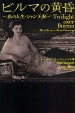 ビルマの黃昏 私の人生.シャン王妃