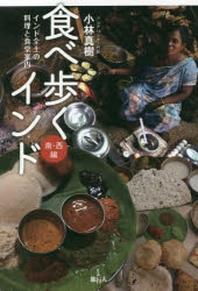 食べ步くインド インド全土の料理と食堂案內 南.西編