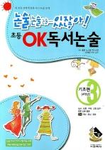초등 OK 독서논술 기초편(4학년) 3