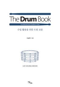 더 드럼 북(The Drum Book)