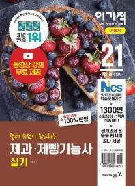 이기적 제과/제빵기능사 실기 기본서(2021)