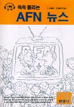 쏙쏙 들리는 AFN뉴스