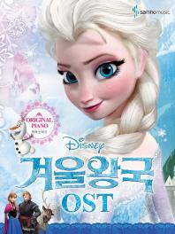 Disney 겨울왕국 OST: 원곡 난이도