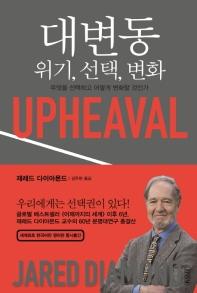 대변동: 위기, 선택, 변화