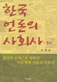 한국 언론의 사회사 (하)