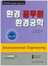 환경 공무원 환경공학