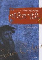 기독교 강요. 4(하)