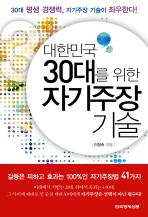 대한민국 30대를 위한 자기주장 기술