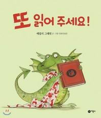 또 읽어 주세요!