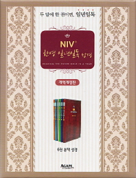 NIV 한영 일년일독성경 분책(개역개정)
