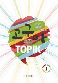 고구마 토픽(TOPIK). 1
