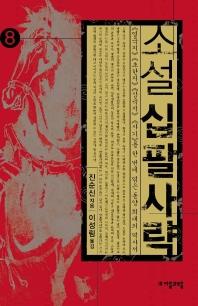 소설 십팔사략 8