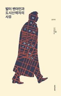 발터 벤야민과 도시산책자의 사유