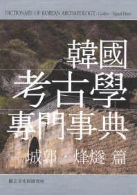 한국고고학전문사전: 성곽 봉수편