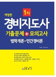 경비지도사 1차 기출문제+모의고사 법학개론·민간경비론