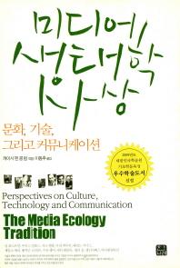 미디어 생태학 사상