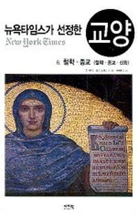 뉴욕타임스가 선정한 교양 6(철학 종교)
