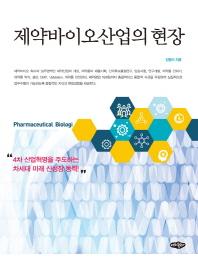 제약바이오산업의 현장