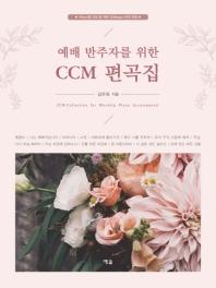 예배 반주자를 위한 CCM 편곡집