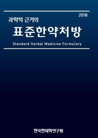 과학적 근거의 표준한약처방(2018)