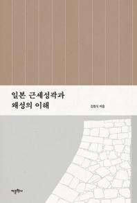 일본 근세성곽과 왜성의 이해