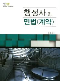 민법(계약)(행정사 2차)(2017)