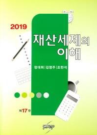 재산세제의 이해(2019)