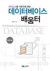 ORACLE을 기반으로 하는 데이터베이스 배움터