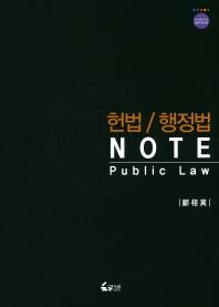 헌법 행정법 노트