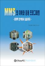 MMS의 이해와 응용프로그래밍: 체계적분석에서 실습까지