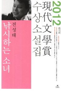 낚시하는 소녀(2012 제57회 현대문학상 수상소설집)