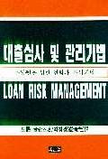 대출심사 및 관리기법