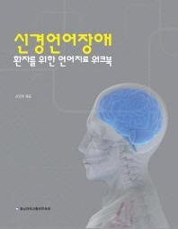 신경언어장애 환자를 위한 언어치료 워크북