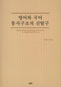 영어와 국어 통사구조의 신탐구