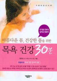 아름다운 몸 건강한 몸을 위한 목욕 건강 30분