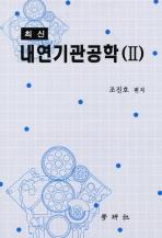 최신 내연기관공학. 2
