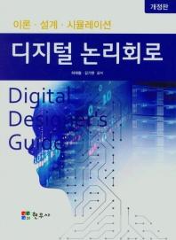 디지털 논리회로(이론,설계,시뮬레이션)