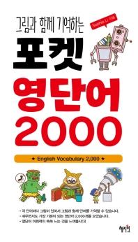 그림과 함께 기억하는 포켓 영단어 2000