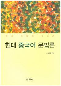 현대 중국어 문법론