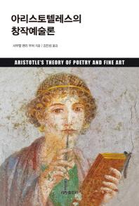 아리스토텔레스의 창작예술론